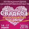 СВАДЬБА & Выпускной бал (свадебная выставка)