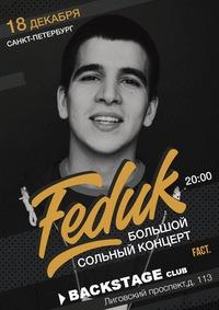 FEDUK-18 ДЕКАБРЯ/ПИТЕР