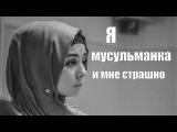 Я – мусульманка, и мне СТРАШНО
