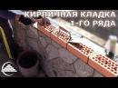 Кирпичная кладка первого ряда облицовочного кирпича - [masterkladki]