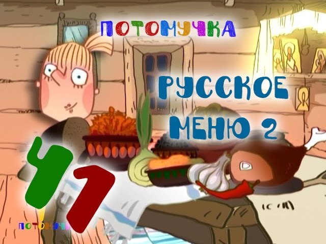 Потомучка 41. История России. Русское меню. Часть 2. Приправы