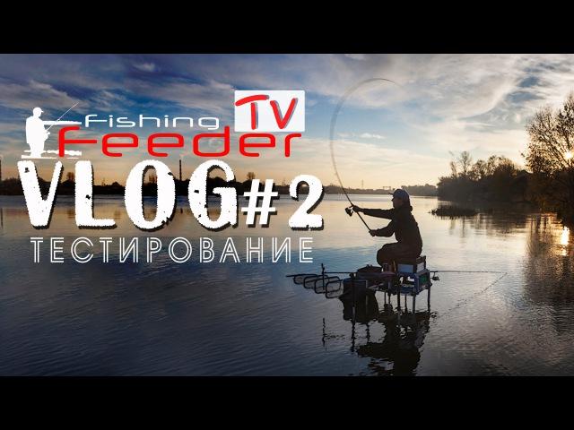 Фидерная ловля с Сергеем Пузановым VLOG 2