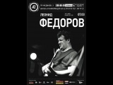 Леонид Федоров - 07.03.2014 А2, Санкт-Петербург