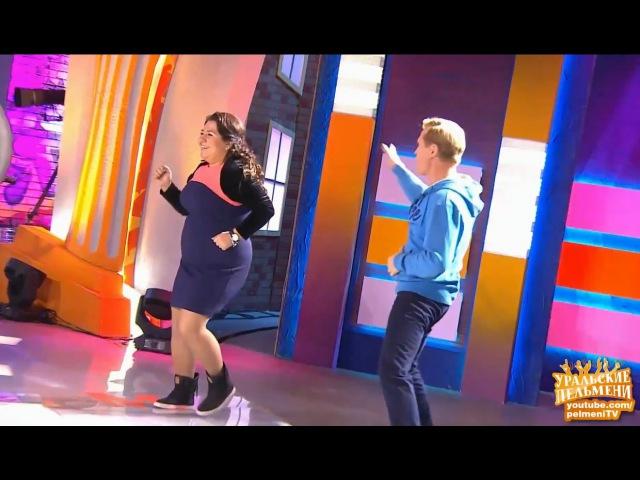 Интерактив «Рита, танцуй!» - Музыка нас слизала! - Уральские пельмени