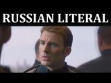 RUSSIAN LITERAL Первый мститель Другая война