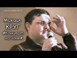 Михаил Круг - Концерт на Зоне в Эстонии 1999 полная версия