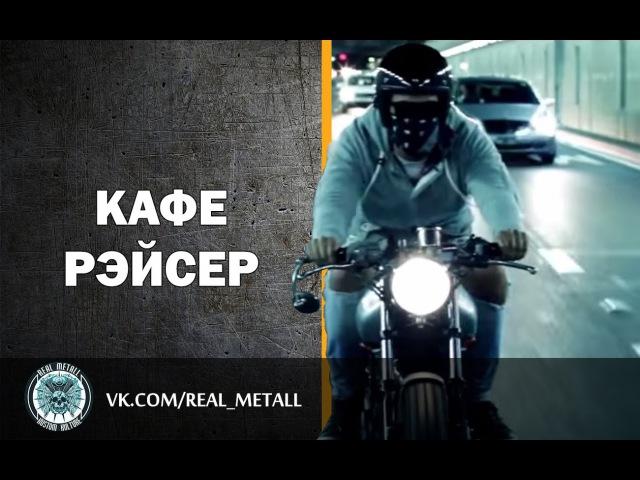 RealMetall | Истории мотоциклов: Тоннели (русская озвучка)
