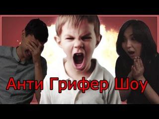 Реакция на Анти Грифер Шоу (