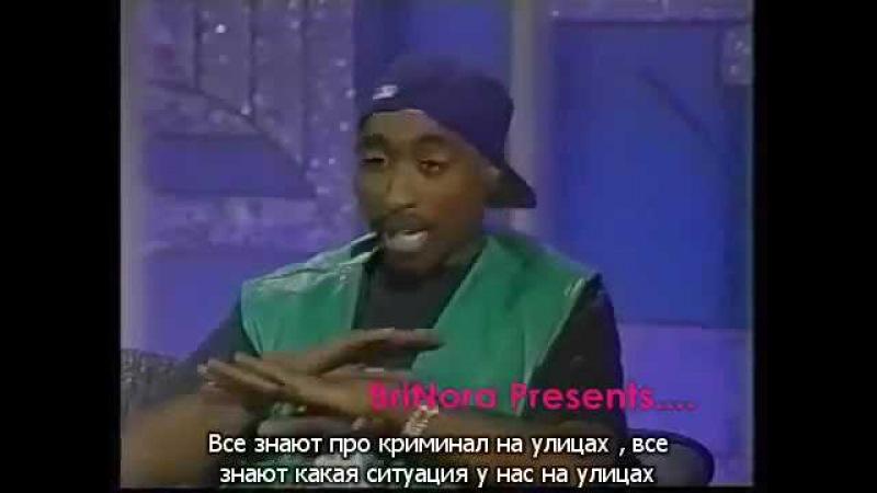 Интервью обкуренного Тупака(русские субтитры)