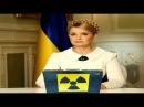 Юлия Тимошенко обсуждает нанесение ядерного удара по Донбассу.