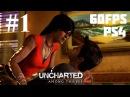 Прохождение Uncharted 2 Среди воров Глава 1 Между молотом и наковальней