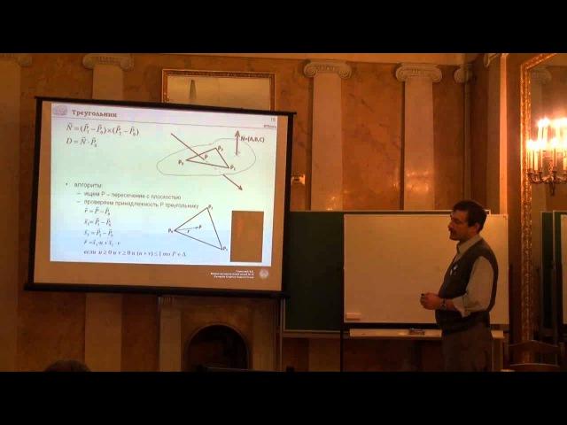 Лекция 8 | Компьютерная графика | Виталий Галинский | Лекториум