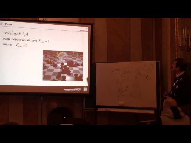 Лекция 9 | Компьютерная графика | Виталий Галинский | Лекториум