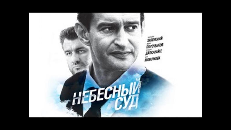 Небесный суд - Серия 2 /субтитры/