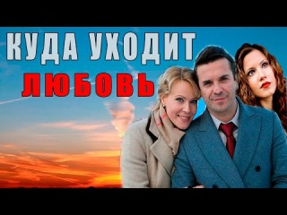 ❤Мелодрама с участием Марии Куликовой ➠ Куда уходит любовь❣❣❣