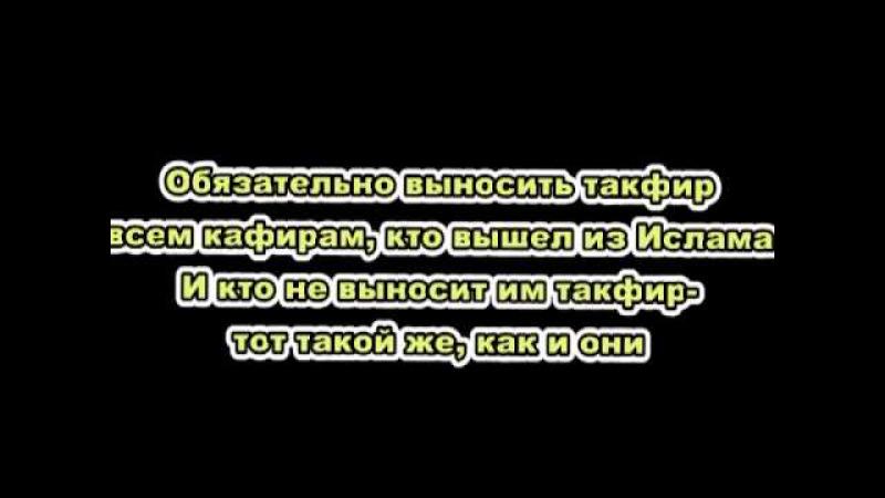 Джибрин Кто не выносит такфир могильщикам КАФИР