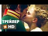 Русский трейлер к сериалу Война и мир \ War and Peace (2016)