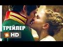 ВОЙНА И МИР War and Peace Русский трейлер 1 сезон 2016