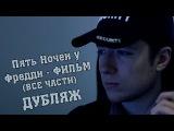 Пять Ночей у Фредди [ФИЛЬМ] - ВСЕ ЧАСТИ [РУССКИЙ ДУБЛЯЖ] / Five Nights at Freddy's FILM (FNaF)