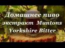 Домашнее пиво экстракт Muntons Yorkshire Bitter
