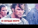 В сердце моря — Самый самый русский трейлер 4 ( 2015)