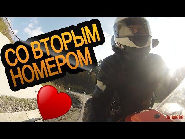 Романтика на мотоцикле Jet00CBR со вторым номером