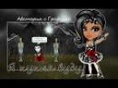 Аватария -♣♣ Я кукла Вуду|Клип|♣♣