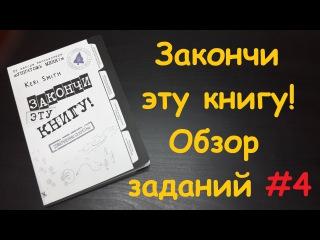 Закончи эту книгу! обзор заданий #4 Finish this book! FTB #4