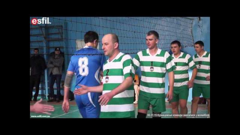 Кузнецовські команди змагалися у волейболі