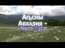 Видеофильм «Аҧсны. Абхазия - Страна Души» 2013