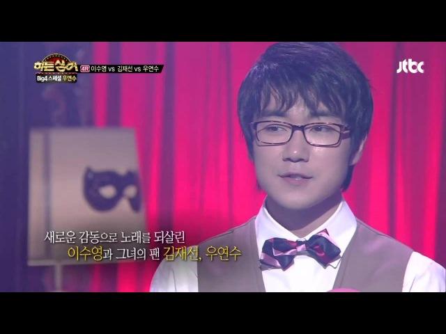 18/20 히든싱어(Leesooyung cover) Big4 Special '휠릴리' 풀영상 이수영 편-우연수