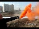 Дымовая шашка факел дымовой оранжевый ФДЧ о