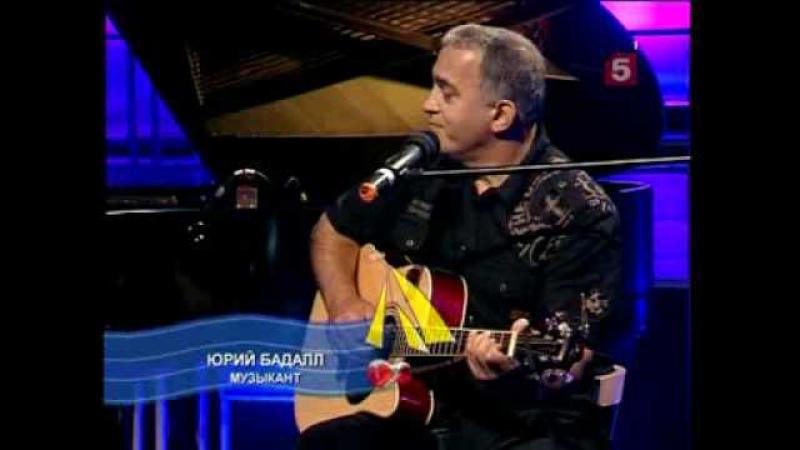 Юрий Бадалл Опоздавшая любовь