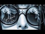 Настя Любимова - Ядовитый Дым ( премьера песни )
