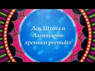 Лев, Штота и Ламинария - хроники psymults (2016) Оф. трейлер