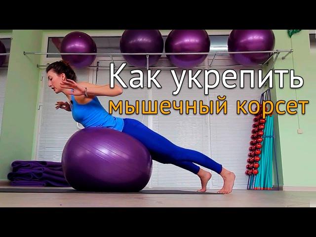 Как укрепить мышечный корсет и руки - упражнения с фитболом