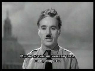 Великий Диктатор The Great Dictator