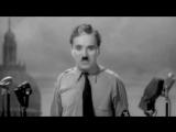 Величайшая речь Чарли Чаплина в сатирическом фильме quot;Великий диктаторquot; - 1940 г.