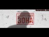 Трейлер: Запретная Зона 3D