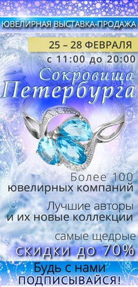 Ювелирная выставка-продажаСокровища Петербурга
