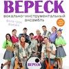«Вереск» - фольк-шоу группа. Калининград
