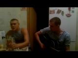 Песни под гитару - 6 рота.Ратмир Александров