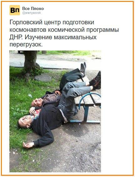 """Террористы продолжают осуществлять """"случайные"""" обстрелы. В Донецк прибыли 20 журналистов из РФ для организации провокаций, - ИС - Цензор.НЕТ 8666"""