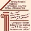 ЦБС им. Д.С. Лихачёва