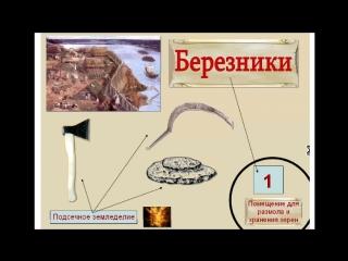 Жизнь и быт древних славян.