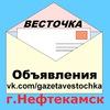 """""""ВЕСТОЧКА"""" г.Нефтекамск -ОБЪЯВЛЕНИЯ"""