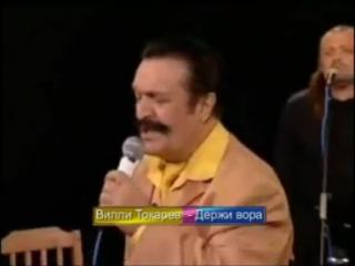 Вилли Токарев - Держи вора (2006)