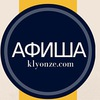 Афиша Киев - kiev.klyonze.com