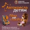 Магазин Автокресла-Детям, Томск