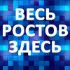 Ростов-на-Дону Главный| Мега Типичный 161